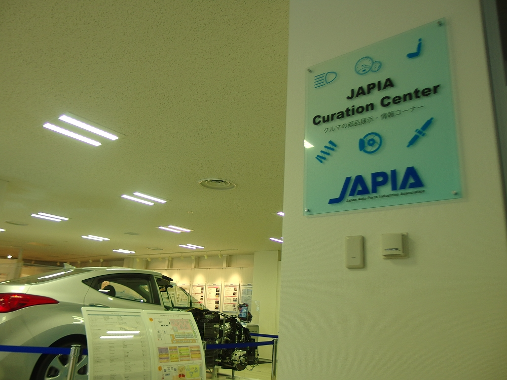 JAPIA Curation Center