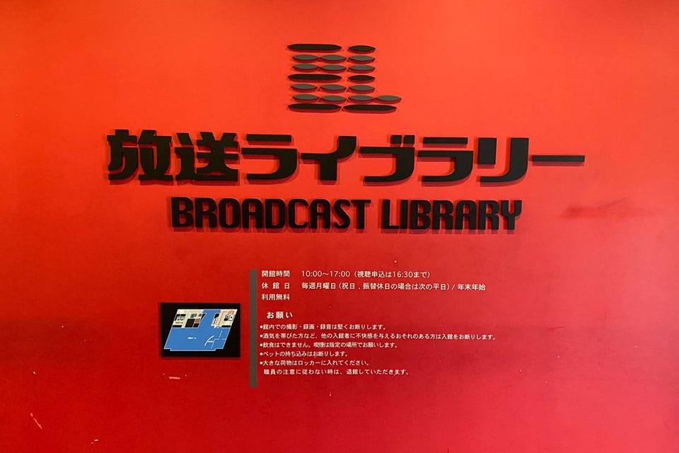 放送ライブラリー