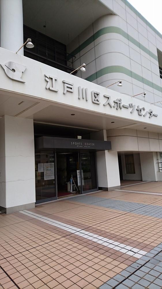 江戸川区スポーツセンター 温水プール