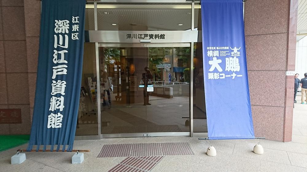 深川江戸資料館 レクホール