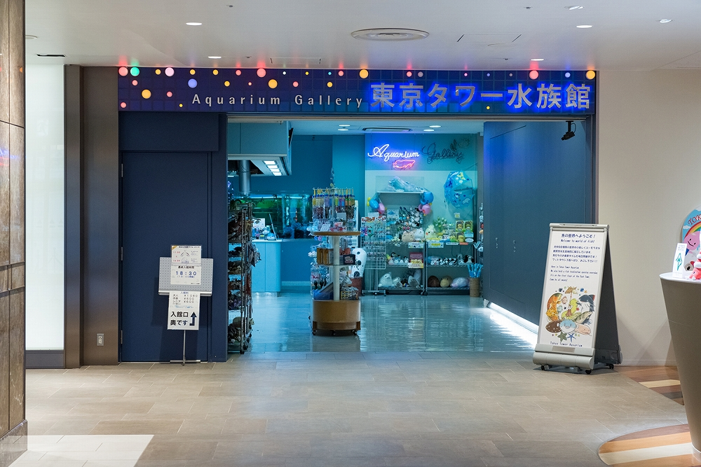 東京タワー水族館 ※2018年9月30日をもちまして営業を終了いたしました。