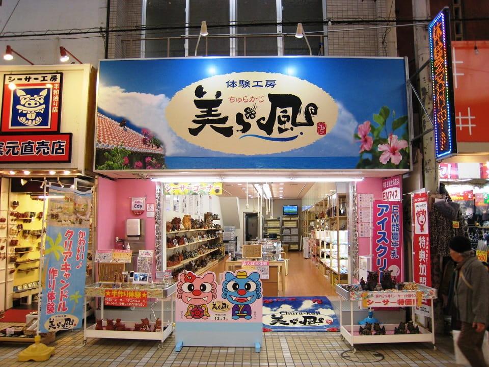 沖縄アート体験 美ら風