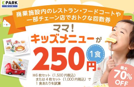 お子さま回数券を使うとショッピングモールのお子さまメニューが1食250円  に!