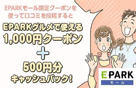 EPARKモール限定クーポンを使って口コミ投稿するとEPARKグルメで使える1,000円ク  ーポン+500円分キャッシュバック!