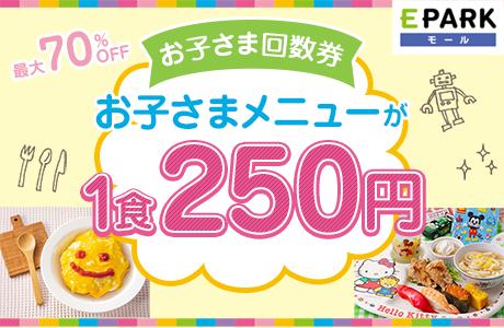 お子さま回数券を使うとショッピングモールのお子さまメニューが1食250円に!