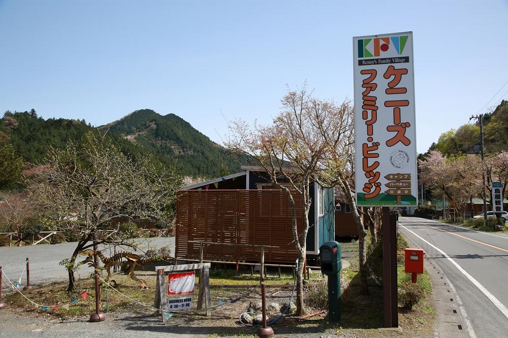ケニーズ・ファミリー・ビレッジ/オートキャンプ場