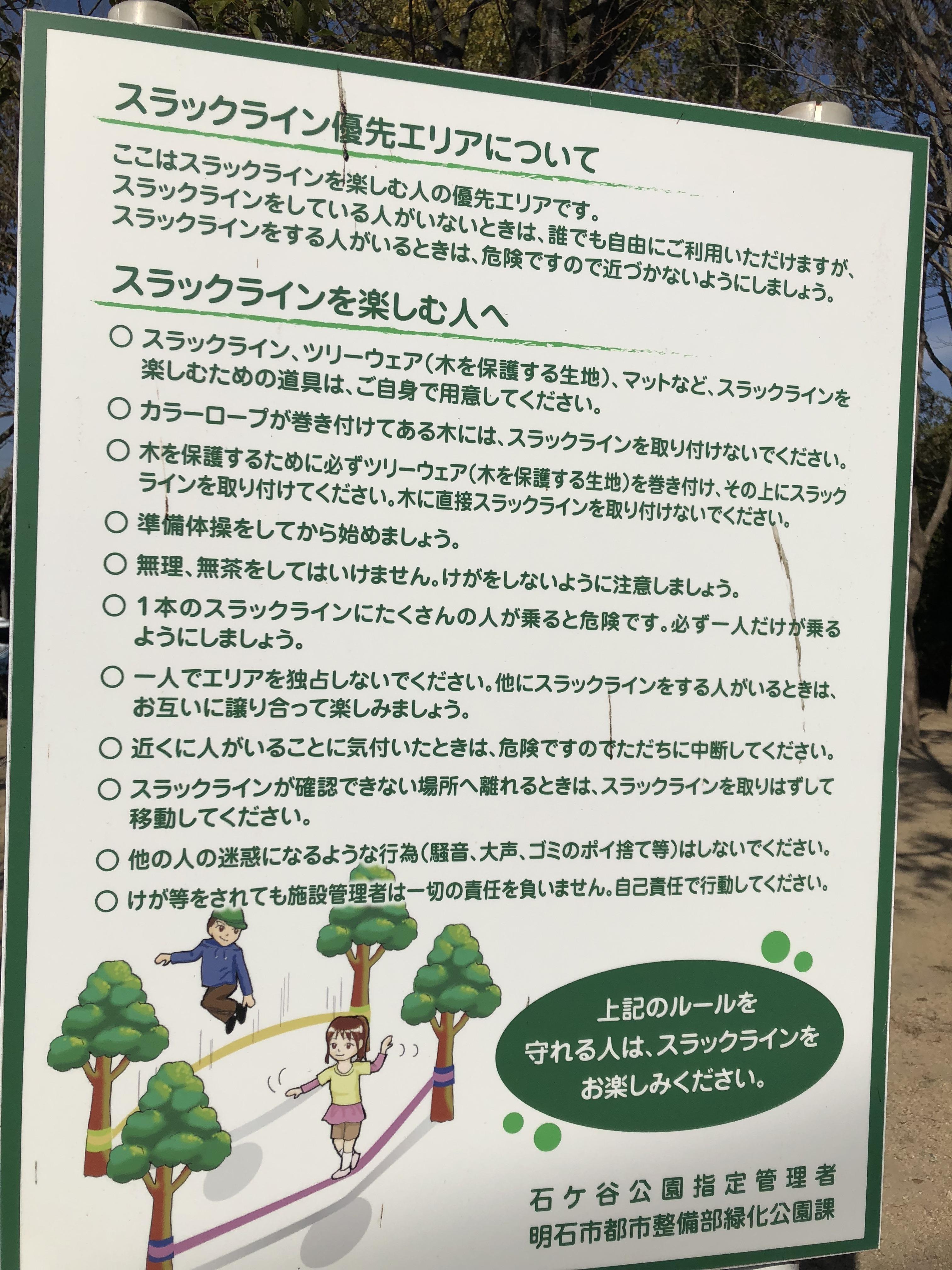 石ケ谷公園