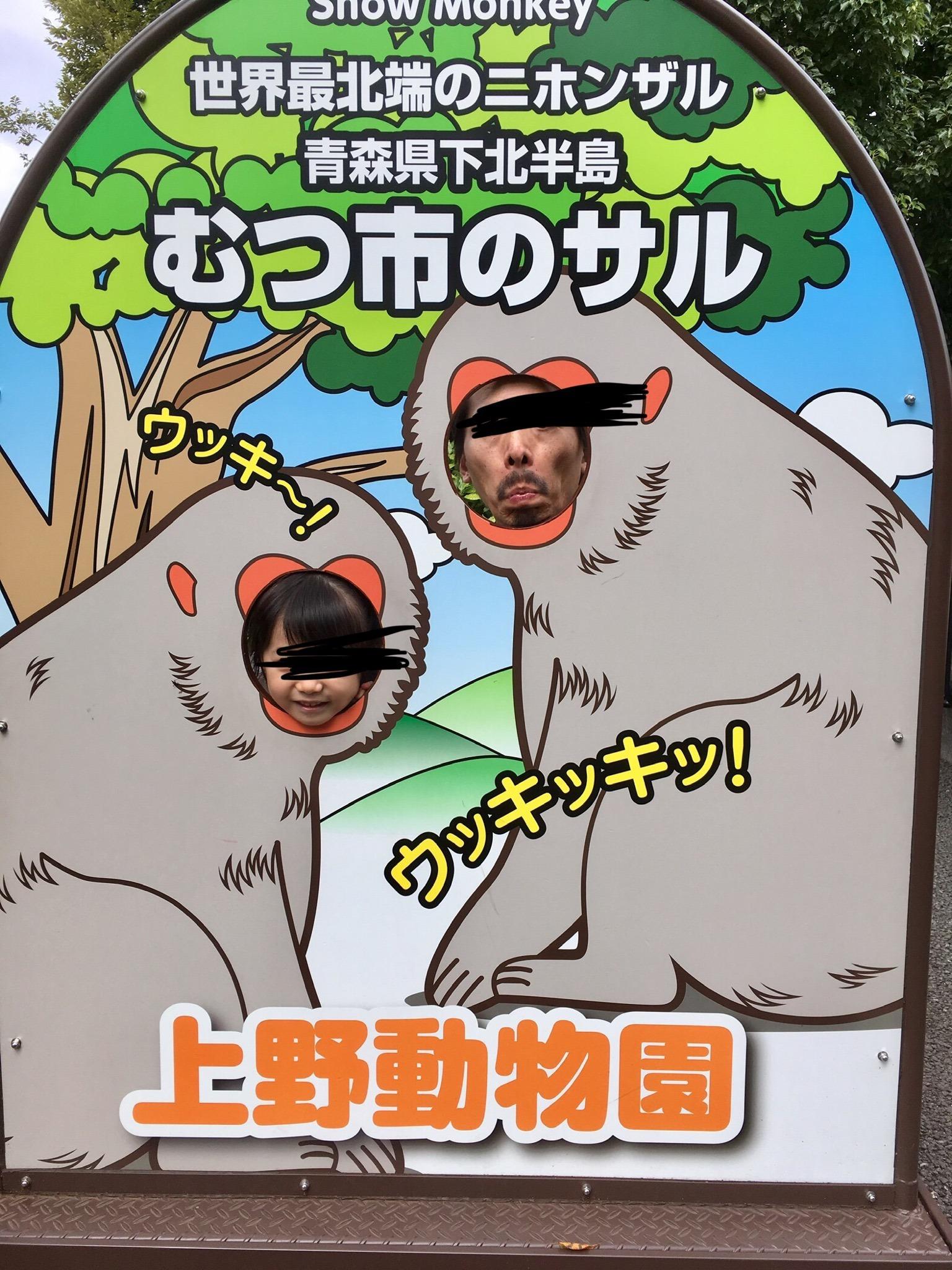 日本一の動物園
